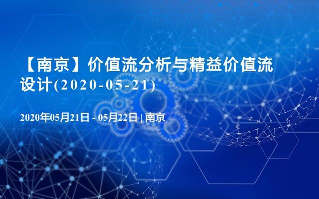 【南京】价值流分析与精益价值流设计(2020-05-21)