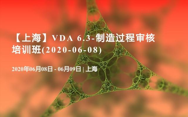 【上海】VDA 6.3-制造過程審核培訓班(2020-06-08)