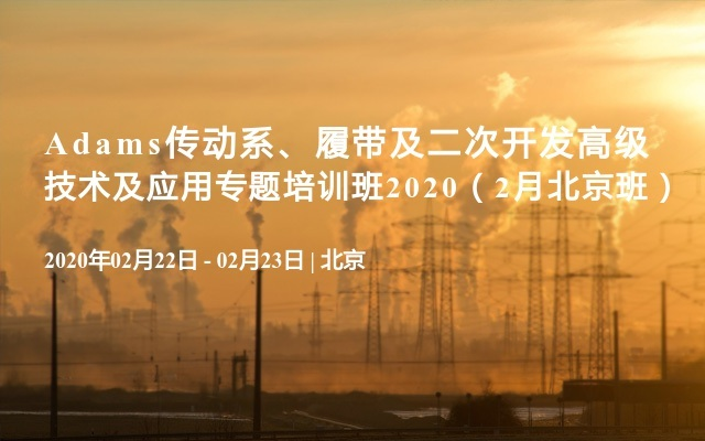 Adams傳動系、履帶及二次開發高級技術及應用專題培訓班2020(2月北京班)