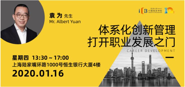 2020体系化创新管理打开职业发展之门(上海)