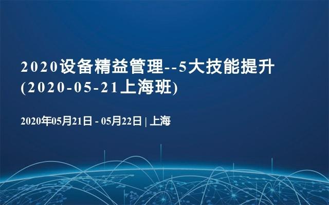 2020设备精益管理--5大技能提升(2020-05-21上海班)