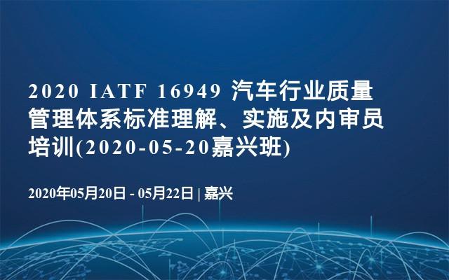 2020 IATF 16949 汽車行業質量管理體系標準理解、實施及內審員培訓(2020-05-20嘉興班)