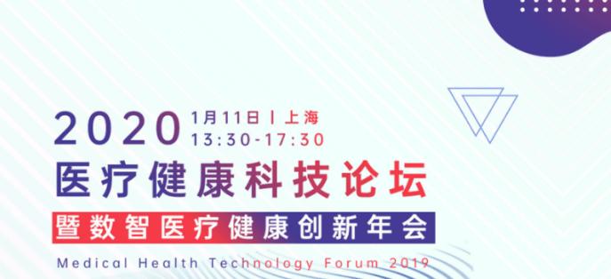 2020醫療健康科技論壇暨數智醫療創新年會(上海)