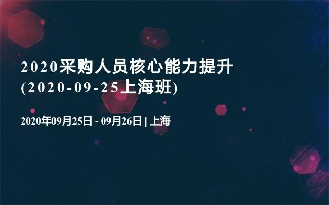 2020采购人员核心能力提升(2020-09-25上海班)