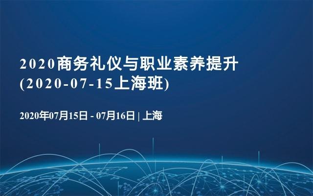2020商务礼仪与职业素养提升(2020-07-15上海班)