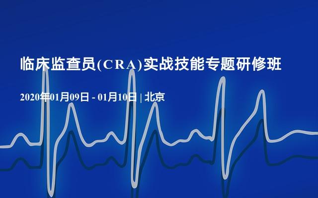 临床监查员(CRA)实战技能专题研修班