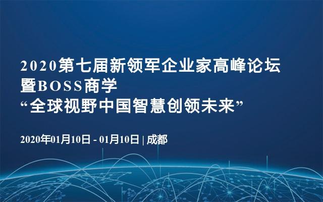 2020第七屆新領軍企業家高峰論壇暨單霽翔成都講座