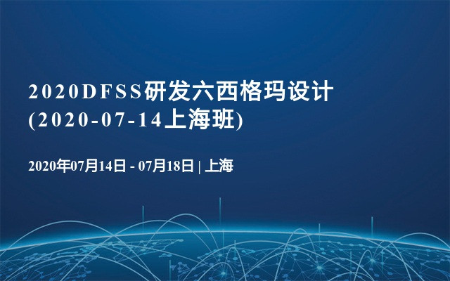 2020DFSS研发六西格玛设计(2020-07-14上海班)