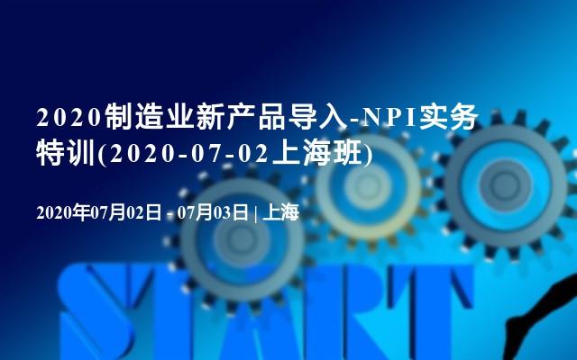 2020制造業新產品導入-NPI實務特訓(2020-07-02上海班)