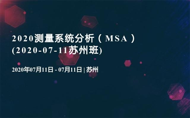 2020测量系统分析(MSA)(2020-07-11苏州班)