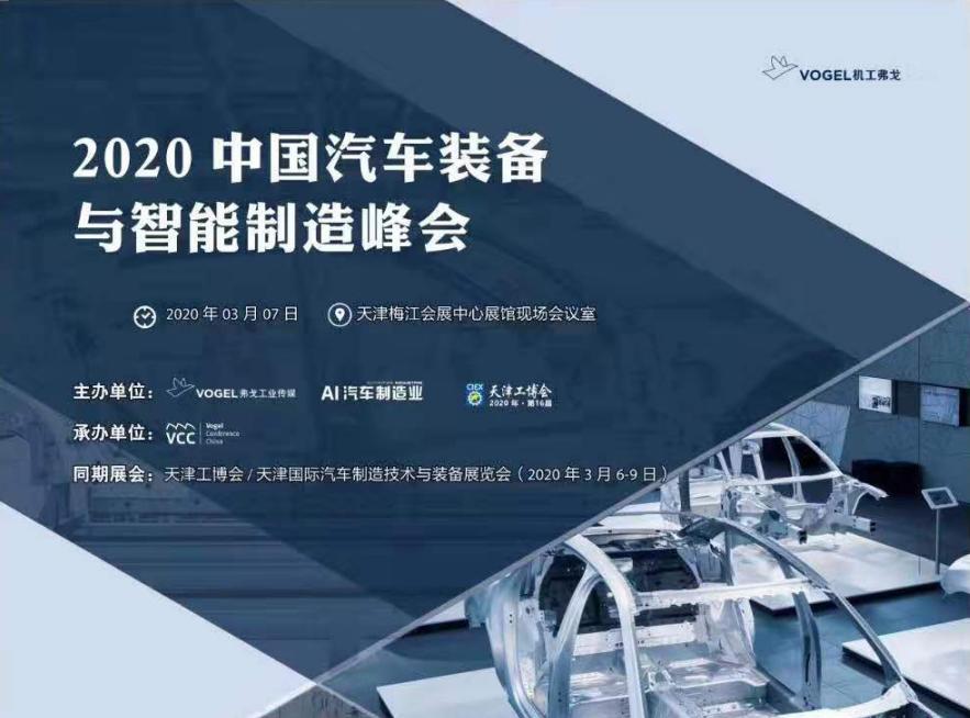 2020中国汽车装备与智能制造峰会