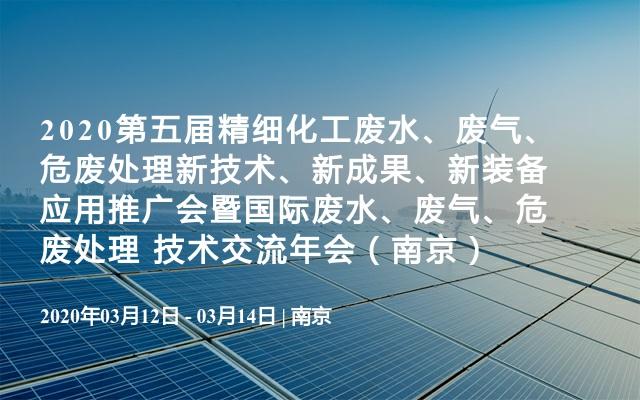 2020第五届精细化工废水、废气、危废处理新技术、新成果、新装备应用推广会暨国际废水、废气、危废处理 技术交流年会(南京)