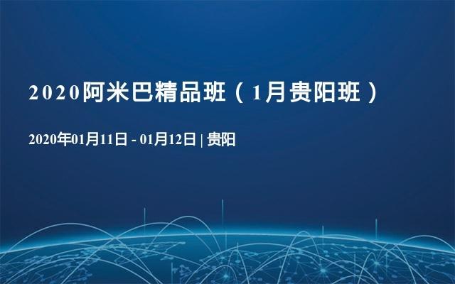 2020阿米巴精品班(1月貴陽班)