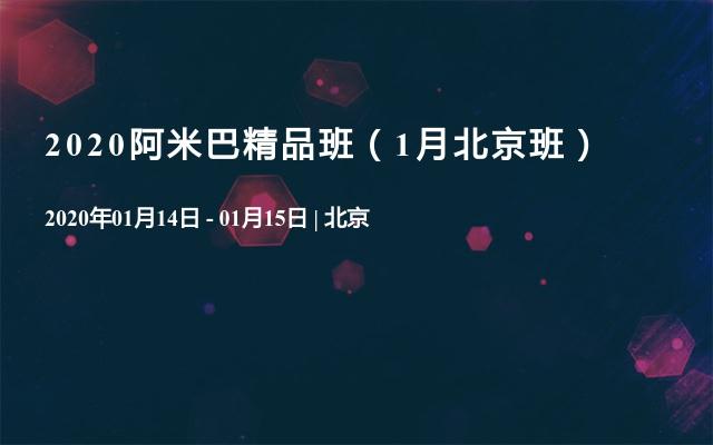 2020阿米巴精品班(1月北京班)