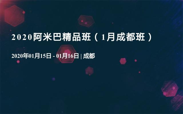 2020阿米巴精品班(1月成都班)