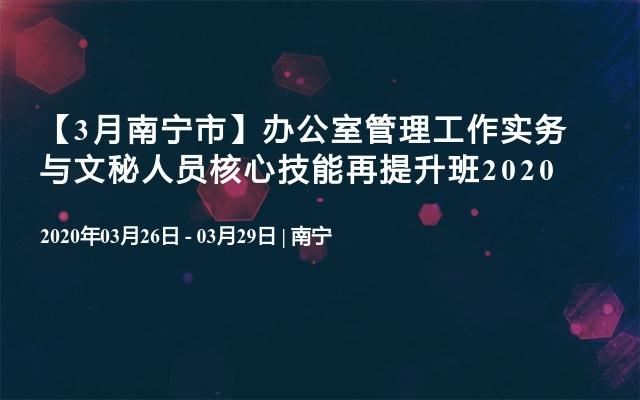 【3月南宁市】办公室管理工作实务与文秘人员核心技能再提升班2020