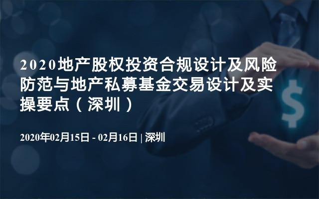 2020地产股权投资合规设计及风险防范与地产私募基金交易设计及实操要点(深圳)