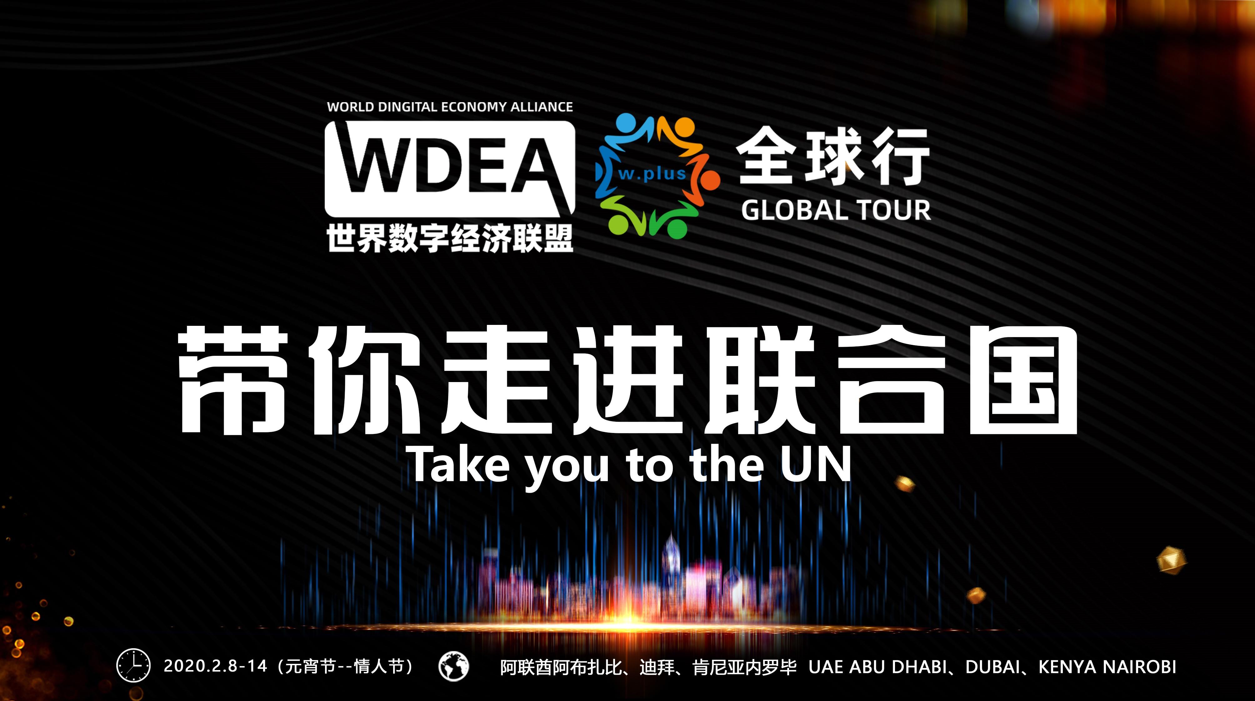 《WDEA全球行-帶你走進聯合國》第七屆世界數字經濟大會暨第五屆世界區塊鏈創新大會