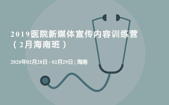 2020医院新媒体宣传内容训练营(2月海南班)