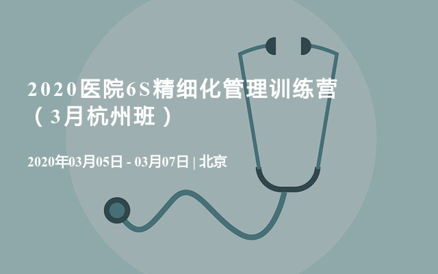 2020醫院6S精細化管理訓練營(3月杭州班)
