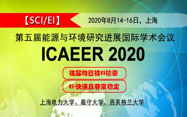 第五屆能源與環境研究進展國際學術會議(ICAEER 2020)