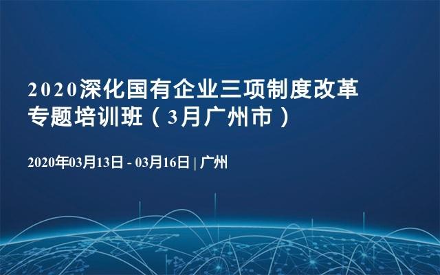 2020深化国有企业三项制度改革专题培训班(3月广州市)