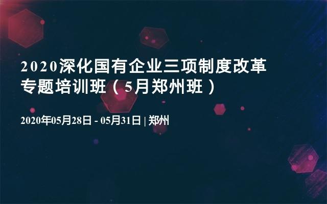 2020深化國有企業三項制度改革專題培訓班(5月鄭州班)