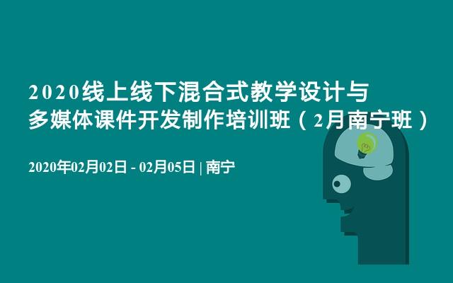 2020线上线下混合式教学设计与多媒体课件开发制作培训班(2月南宁班)