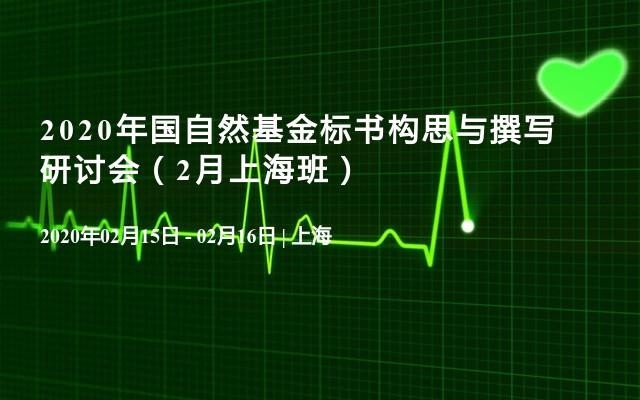 2020年国自然基金标书构思与撰写研讨会(2月上海班)
