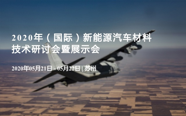 2020年(国际)新能源汽车材料技术研讨会暨展示会(苏州)