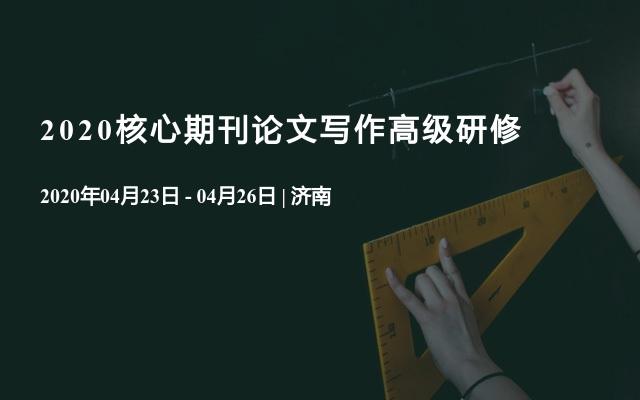 2020年济南4月会议日程排期表已发布,建议收藏