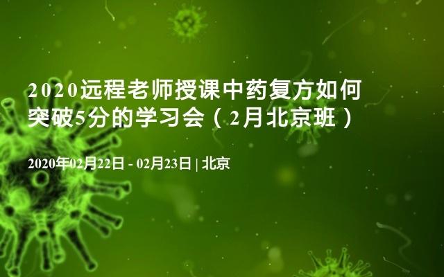 2020遠程老師授課中藥復方如何突破5分的學習會(2月北京班)