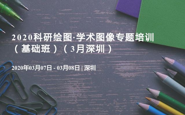 2020科研绘图·学术图像专题培训 (基础班)(3月深圳)