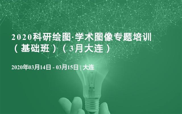 2020科研绘图·学术图像专题培训 (基础班)(3月大连)