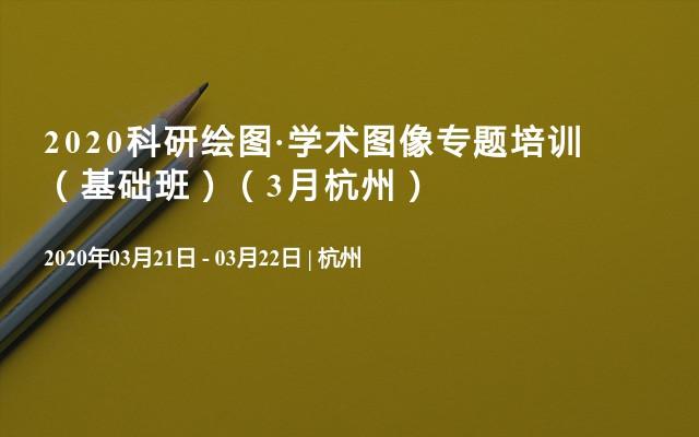 2020科研绘图·学术图像专题培训 (基础班)(3月杭州)