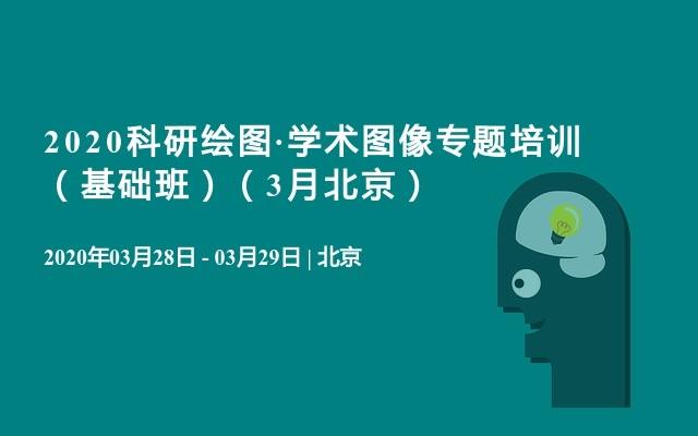 2020科研绘图·学术图像专题培训 (基础班)(3月北京)