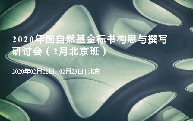 2020年国自然基金标书构思与撰写研讨会(2月北京班)
