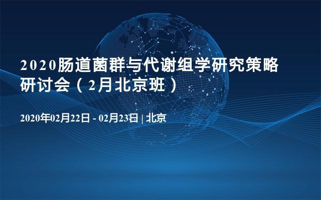 2020肠道菌群与代谢组学研究策略研讨会(2月北京班)