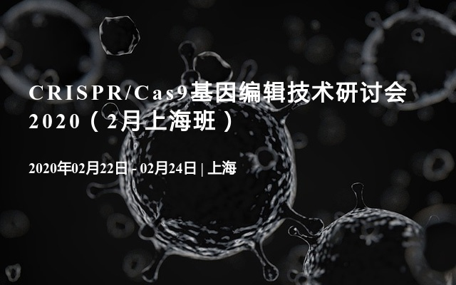CRISPR/Cas9基因编辑技术研讨会2020(2月上海班)