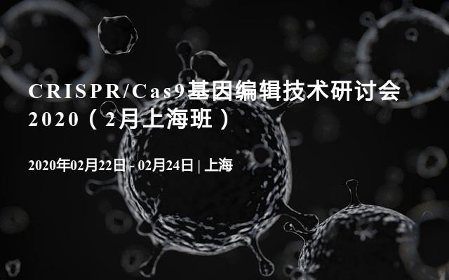CRISPR/Cas9基因編輯技術研討會2020(2月上海班)