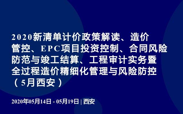 2020年西安5月会议日程排期表已发布,建议收藏
