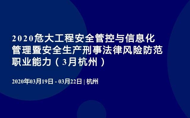 2020危大工程安全管控与信息化管理暨安全生产刑事法律风险防范职业能力(3月杭州)