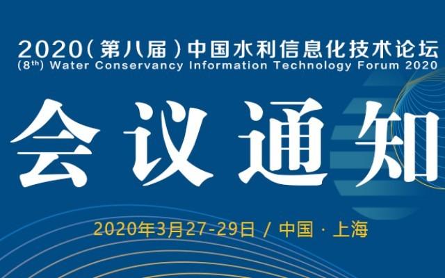 2020(第八屆)中國水利信息化技術論壇(上海)