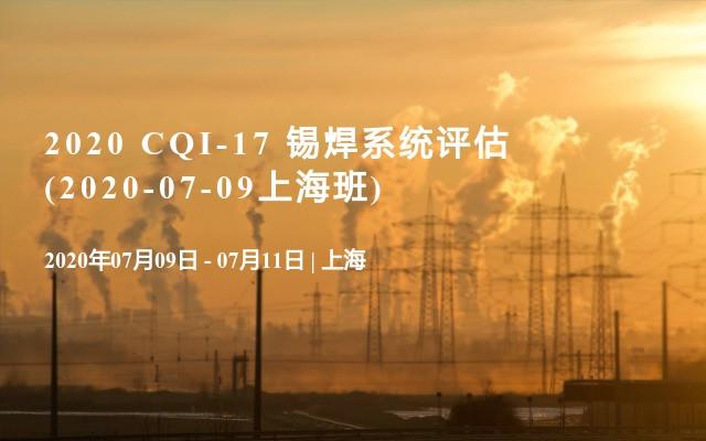 2020 CQI-17 锡焊系统评估(2020-07-09上海班)