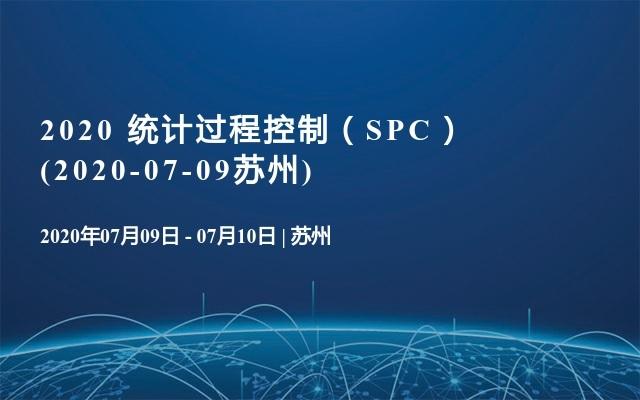 2020 统计过程控制(SPC)(2020-07-09苏州)