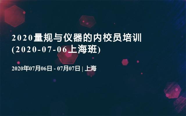 2020量規與儀器的內校員培訓(2020-07-06上海班)