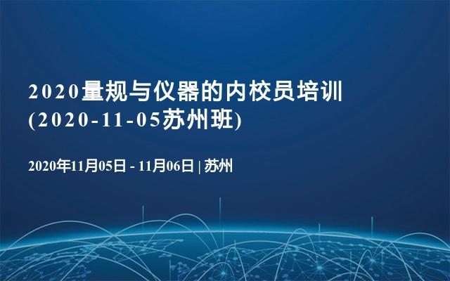 2020量规与仪器的内校员培训(2020-11-05苏州班)
