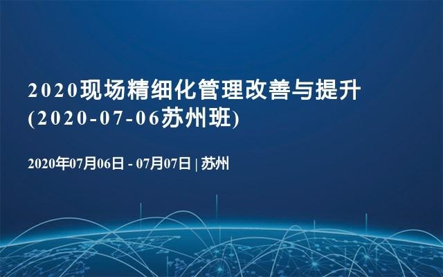 2020现场精细化管理改善与提升(2020-07-06苏州班)