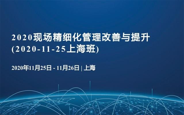 2020现场精细化管理改善与提升(2020-11-25上海班)
