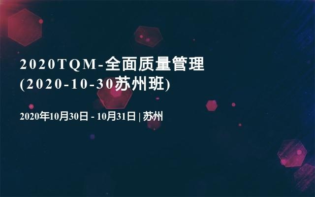 2020TQM-全面质量管理(2020-10-30苏州班)